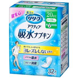 【お取寄せ品】 花王 リリーフ アクティブ吸水ナプキン 少量用 1パック(32枚)