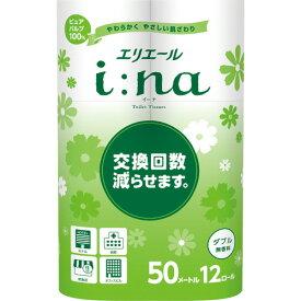 大王製紙 エリエール i:na(イーナ)トイレットティシュー ダブル 50m 無香料 1パック(12ロール)