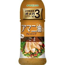 日本製粉 オーマイPLUS アマニ油(オイル)入り ドレッシング ごま 150ml 1本