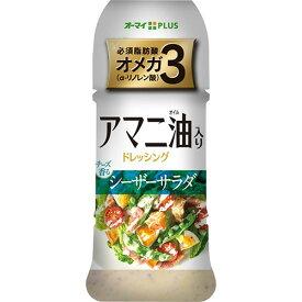 日本製粉 オーマイPLUS アマニ油(オイル)入り ドレッシング シーザーサラダ 150ml 1本
