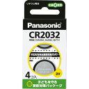 パナソニック コイン形リチウム電池 3V CR−2032/4H 1パック(4個)
