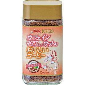 クライス カフェ ジャパン カフェイン99.7%カットのおいしいコーヒー 100g瓶 1本