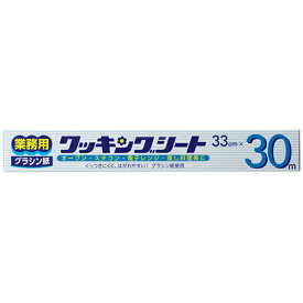 日本製紙 業務用クッキングシート(グラシン紙) 33cm×30m 1本