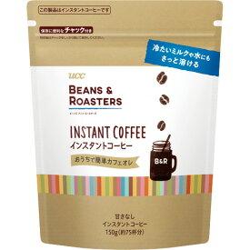 UCC BEANS&ROASTERS(ビーンズ&ロースターズ) インスタントコーヒー 150g 1袋