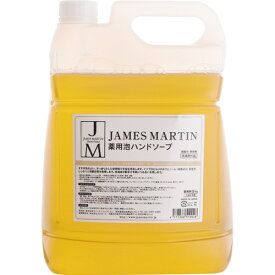 ファーストコレクション ジェームズマーティン 薬用泡ハンドソープ 詰め替え用 5kg 1本 【送料無料】
