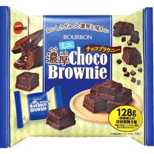 ブルボン ミニ濃厚チョコブラウニー 128g 1パック