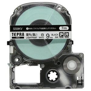 キングジム テプラ PRO テープカートリッジ 屋外に強いラベル 9mm 白/黒文字 SS9KV 1個