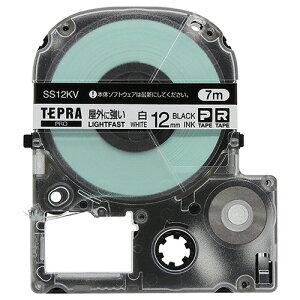 キングジム テプラ PRO テープカートリッジ 屋外に強いラベル 12mm 白/黒文字 SS12KV 1個