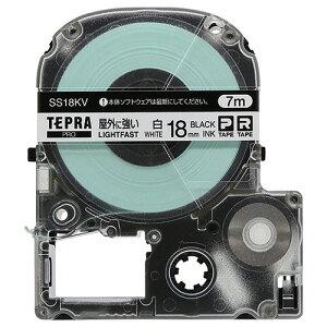 キングジム テプラ PRO テープカートリッジ 屋外に強いラベル 18mm 白/黒文字 SS18KV 1個