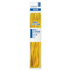 コクヨ カラーつづりひも 450mm 黄 セル先 スフ糸32本織 ツ−B141Y 1パック(20本)