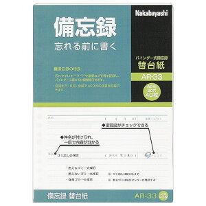 【お取寄せ品】 ナカバヤシ A−33用交換リフィル A5 20穴 AR−33 1パック(40枚)