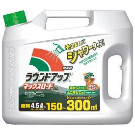 日産化学 ラウンドアップ マックスロードAL 4.5L 1本 【送料無料】