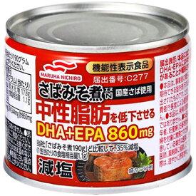 マルハニチロ 機能性表示食品 減塩さばみそ煮N 中性脂肪を低下させる 190g 1缶