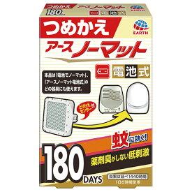 アース製薬 アースノーマット 電池式 180日用つめかえ 1個
