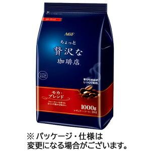 味の素AGF ちょっと贅沢な珈琲店 レギュラーコーヒー モカブレンド 1000g(粉) 1袋
