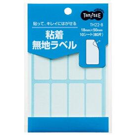 TANOSEE 貼ってはがせる無地ラベル 18×50mm 1パック(80片:8片×10シート)