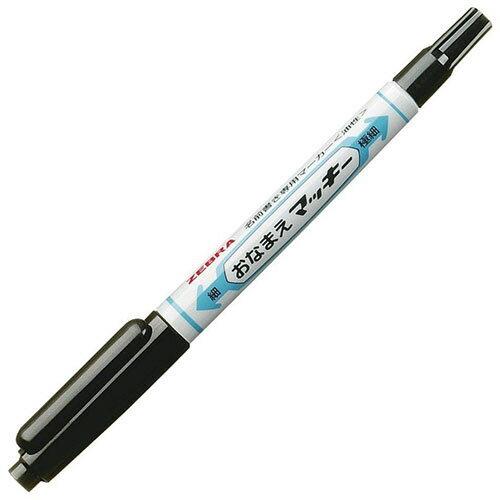 ゼブラ 油性マーカー おなまえマッキー 両用(細字+極細) 黒 YYTS7−BK 1本