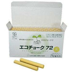 日本白墨 エコチョーク72 黄 ECO−4 1箱(72本)