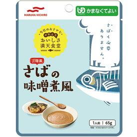 マルハニチロ おいしさ満天食堂 さばの味噌煮風 65g 1パック