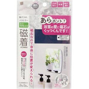 【お取寄せ品】 東和産業 磁着マグネット バスミラー 1枚