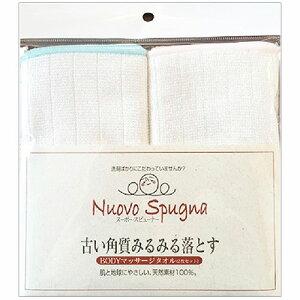 【お取寄せ品】 キヨタ ダブル織りタオル(ボディタオル) H−020 1袋(2枚) 【送料無料】