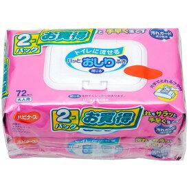 ピジョン ハビナース トイレに流せる パッとおしりふき 1パック(72枚×2個)