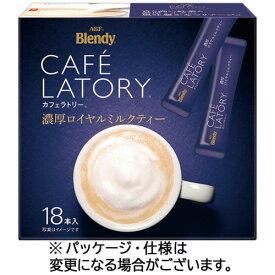 味の素AGF ブレンディ カフェラトリー スティック 濃厚ロイヤルミルクティー 1箱(18本)