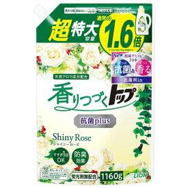 ライオン 香りつづくトップ 抗菌Plus シャイニーローズ つめかえ用超特大 1160g 1個