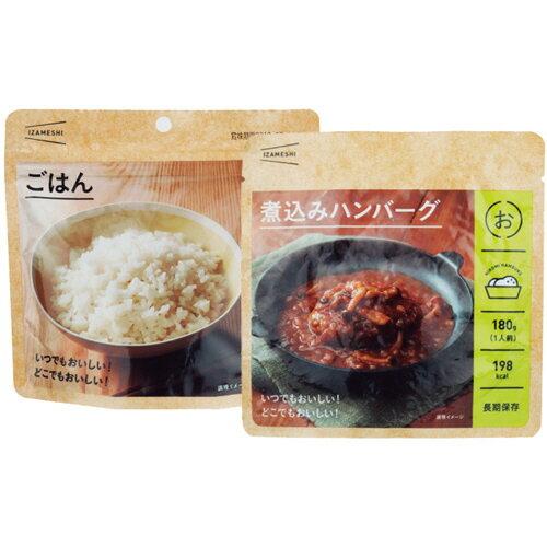 【お取寄せ品】 杉田エース イザメシ ごはん+煮込みハンバーグセット 3年保存 BDM635622 1セット(各10食) 【送料無料】
