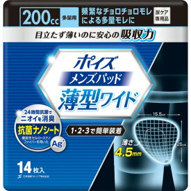日本製紙クレシア ポイズ メンズパッド 薄型ワイド 多量用 1パック(14枚)