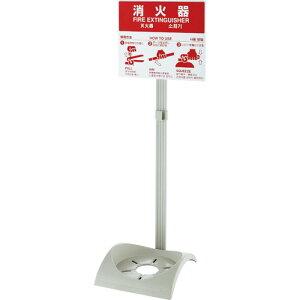 初田製作所 消火器設置台 エコベースN 58959060 1台