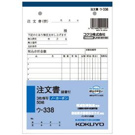 コクヨ NC複写簿(ノーカーボン)注文書(請書付き) B6タテ型 3枚複写 8行 50組 ウ−338N 1セット(10冊) 【送料無料】
