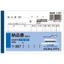 コクヨ NC複写簿(ノーカーボン)3枚納品書(請求付き) B7ヨコ型 5行 50組 ウ−367N 1セット(10冊)