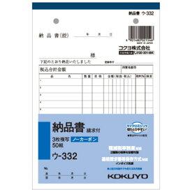 コクヨ NC複写簿(ノーカーボン)3枚納品書(請求付き) B6タテ型 12行 50組 ウ−332 1セット(10冊)