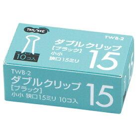 TANOSEE ダブルクリップ 小小 口幅15mm ブラック 1セット(100個:10個×10箱)