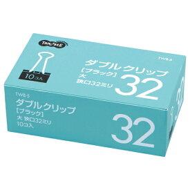 TANOSEE ダブルクリップ 大 口幅32mm ブラック 1セット(100個:10個×10箱)