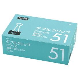 TANOSEE ダブルクリップ 超特大 口幅51mm ブラック 1セット(100個:10個×10箱)