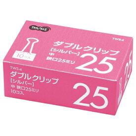 TANOSEE ダブルクリップ 中 口幅25mm シルバー 1セット(100個:10個×10箱)