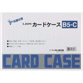 【お取寄せ品】 ライオン事務器 カードケース 硬質・抗菌タイプ B5 塩化ビニール B5−C 1セット(20枚) 【送料無料】