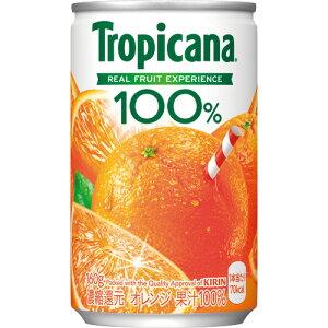 キリンビバレッジ トロピカーナ 100%ジュース オレンジ 160g ミニ缶 1セット(60本:30本×2ケース) 【送料無料】