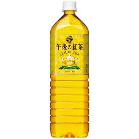 キリンビバレッジ 午後の紅茶 レモンティー 1.5L ペットボトル 1セット(16本:8本×2ケース) 【送料無料】