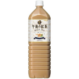 キリンビバレッジ 午後の紅茶 ミルクティー 1.5L ペットボトル 1セット(16本:8本×2ケース) 【送料無料】