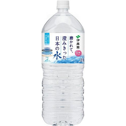 伊藤園 磨かれて、澄みきった日本の水 2L ペットボトル 1ケース(6本)
