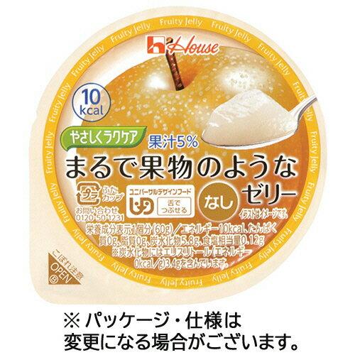 【お取寄せ品】 ハウス食品 やさしくラクケア まるで果物のようなゼリー なし 60g 1セット(48個) 【送料無料】