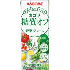 【お取寄せ品】 カゴメ 野菜ジュース 糖質オフ 200ml 紙パック 1セット(24本)