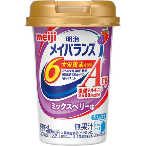 【お取寄せ品】 明治 メイバランスArgMiniカップ ミックスベリー味 125ml 1セット(24本) 【送料無料】