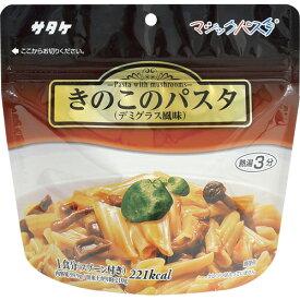 【お取寄せ品】 サタケ マジックパスタ きのこパスタ(デミグラス風味) 1セット(20食) 【送料無料】
