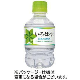 コカ・コーラ い・ろ・は・す 285ml ペットボトル 1セット(48本:24本×2ケース) 【送料無料】