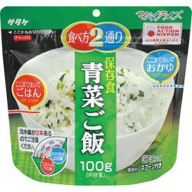 【お取寄せ品】 サタケ マジックライス 保存食 青菜ご飯 1ケース(20食) 【送料無料】