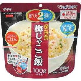 【お取寄せ品】 サタケ マジックライス 保存食 梅じゃこご飯 1ケース(20食) 【送料無料】